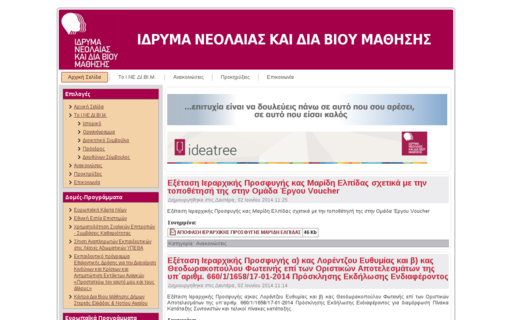 Access inedivim.gr using Hola Unblocker web proxy