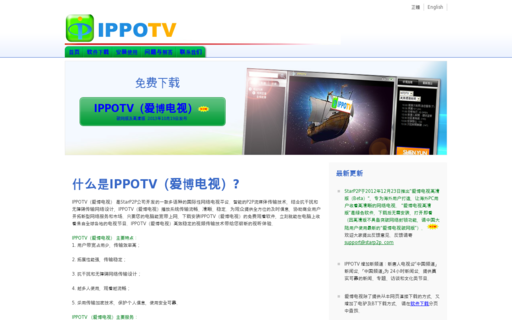 Access ippotv.com using Hola Unblocker web proxy