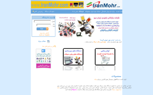 Access iranmohr.com using Hola Unblocker web proxy