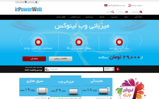 Access irpowerweb.com using Hola Unblocker web proxy