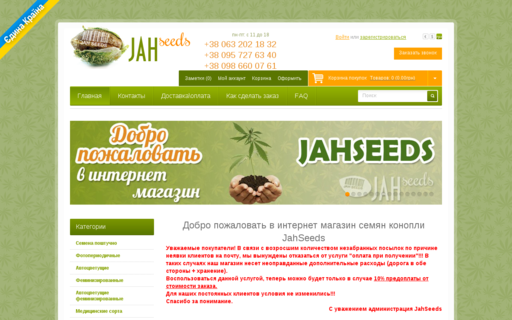 Access jahseeds.com using Hola Unblocker web proxy