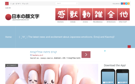 Access japaneseemoticons.net using Hola Unblocker web proxy