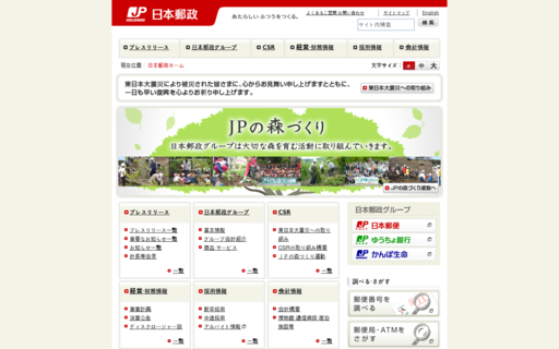 Access japanpost.jp using Hola Unblocker web proxy