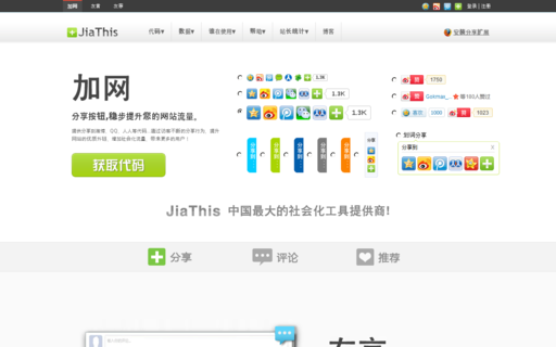 Access jiathis.com using Hola Unblocker web proxy