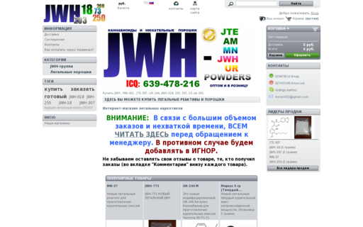 Access jwh-store.biz using Hola Unblocker web proxy