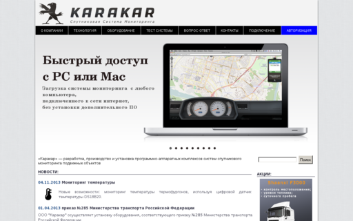 Access karakar.ru using Hola Unblocker web proxy