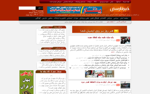 Access khabarfarsi.com using Hola Unblocker web proxy