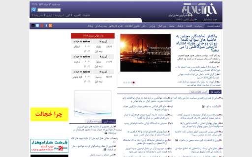 Access khabaronline.ir using Hola Unblocker web proxy