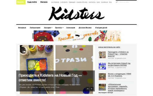 Access kidsters.ru using Hola Unblocker web proxy