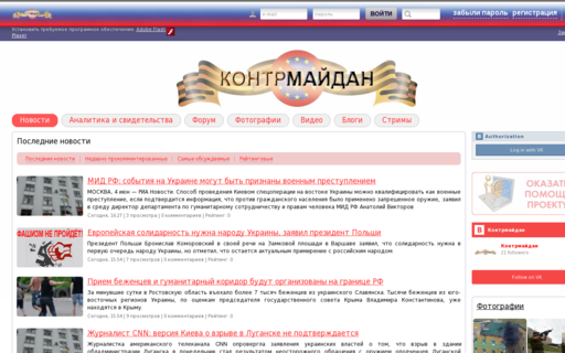 Access kontrmaidan.ru using Hola Unblocker web proxy