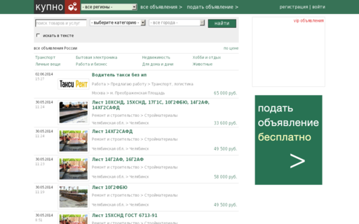 Access kupno.ru using Hola Unblocker web proxy