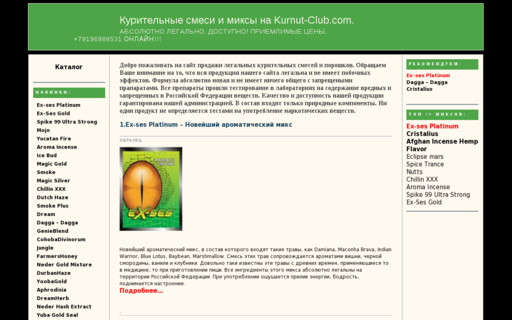 Access kurnut-club.com using Hola Unblocker web proxy