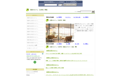 Access kyoto-cafe.info using Hola Unblocker web proxy