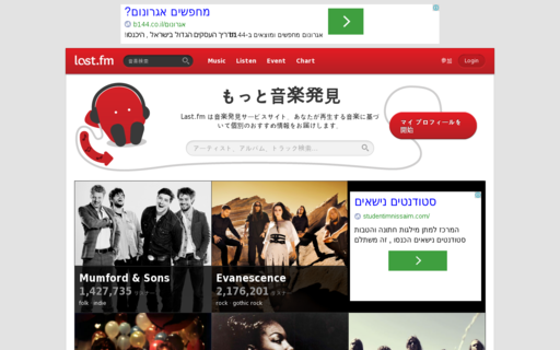 Access lastfm.jp using Hola Unblocker web proxy