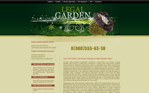 Access legal-garden.com using Hola Unblocker web proxy