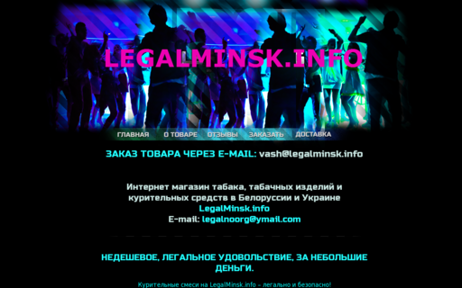 Access legalminsk.info using Hola Unblocker web proxy
