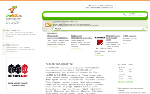 Access liverss.ru using Hola Unblocker web proxy