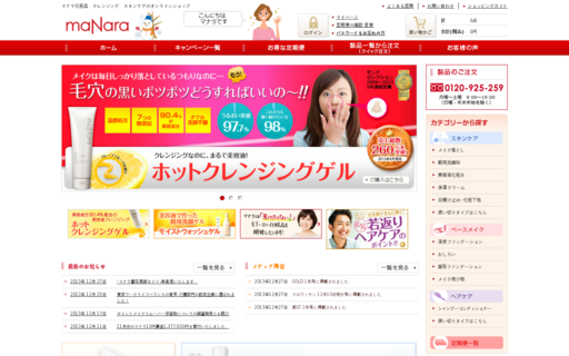 Access manara.jp using Hola Unblocker web proxy