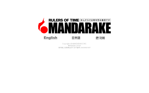Access mandarake.co.jp using Hola Unblocker web proxy