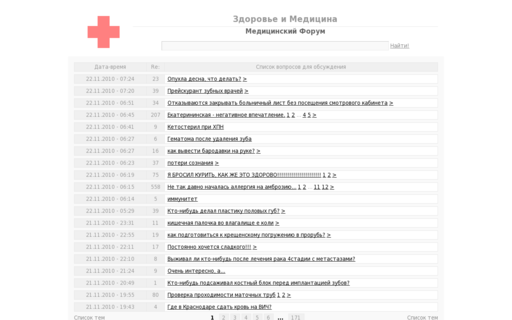 Access medictalk.ru using Hola Unblocker web proxy