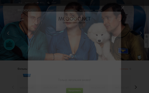 Access megogo.net using Hola Unblocker web proxy