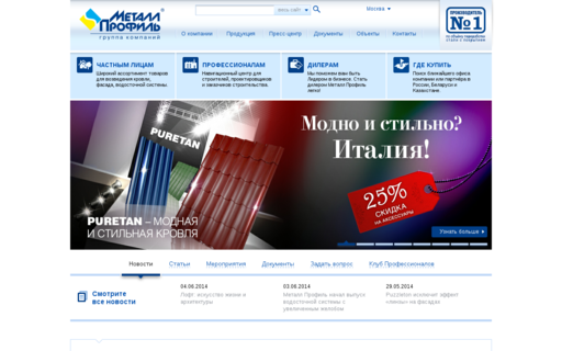 Access metallprofil.ru using Hola Unblocker web proxy