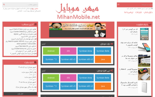 Access mihanmobile.net using Hola Unblocker web proxy