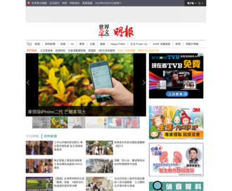 Access mingpao.com using Hola Unblocker web proxy