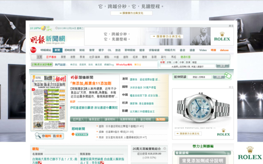 Access mingpaonews.com using Hola Unblocker web proxy