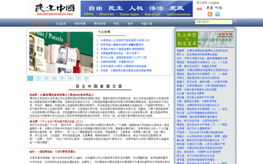 Access minzhuzhongguo.org using Hola Unblocker web proxy