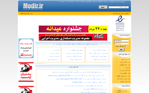 Access modir.ir using Hola Unblocker web proxy