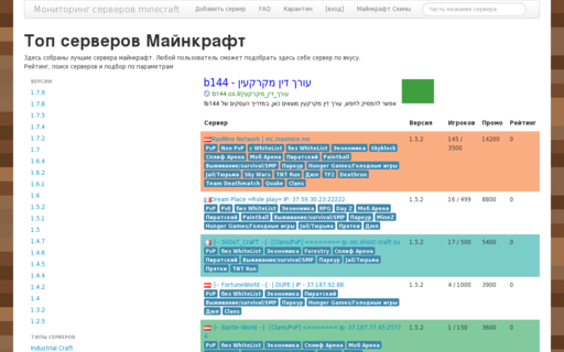 Access monitoring-minecraft.ru using Hola Unblocker web proxy