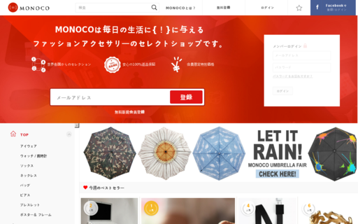 Access monoco.jp using Hola Unblocker web proxy
