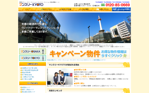 Access monthly-kyoto.com using Hola Unblocker web proxy