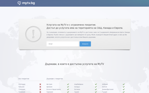 Access mytv.bg using Hola Unblocker web proxy