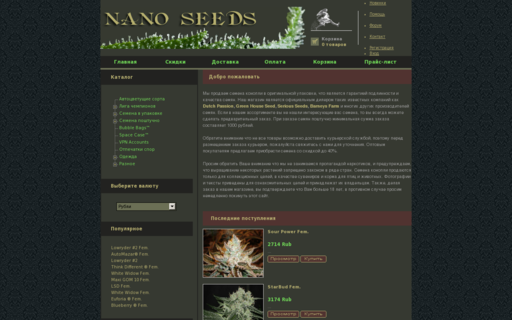 Access nano-seeds.com using Hola Unblocker web proxy
