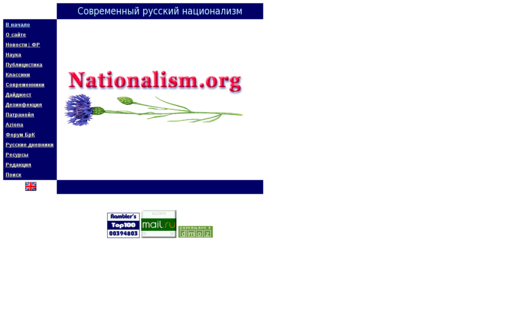 Access nationalism.org using Hola Unblocker web proxy