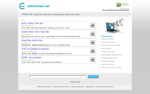 Access netsolmail.net using Hola Unblocker web proxy