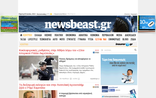 Access newsbeast.gr using Hola Unblocker web proxy