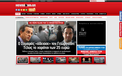 Access newsbomb.gr using Hola Unblocker web proxy