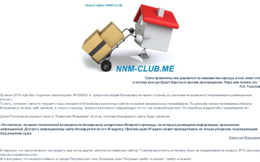 Access nnm-club.ru using Hola Unblocker web proxy