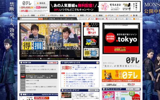 Access ntv.co.jp using Hola Unblocker web proxy