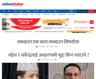 Access onlinekhabar.com using Hola Unblocker web proxy