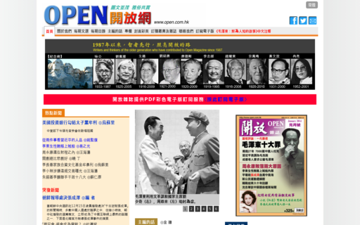 Access open.com.hk using Hola Unblocker web proxy