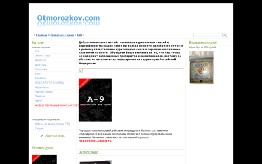 Access otmorozkov.com using Hola Unblocker web proxy