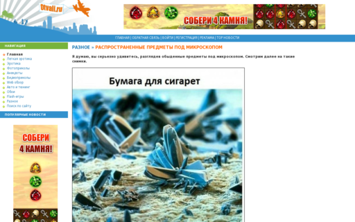 Access otvali.ru using Hola Unblocker web proxy