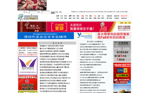 Access ozchinese.com using Hola Unblocker web proxy