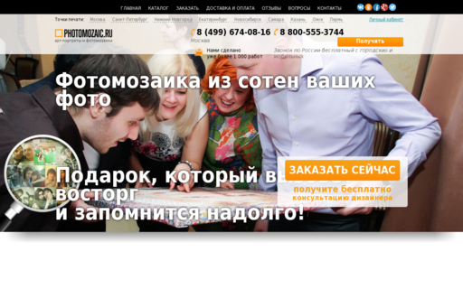 Access photomozaic.ru using Hola Unblocker web proxy