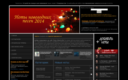 Access piano-sheets.ru using Hola Unblocker web proxy