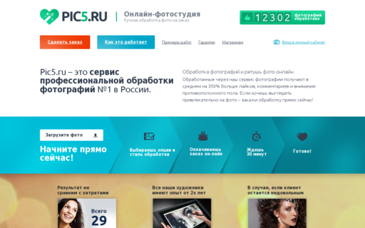 Access pic5.ru using Hola Unblocker web proxy